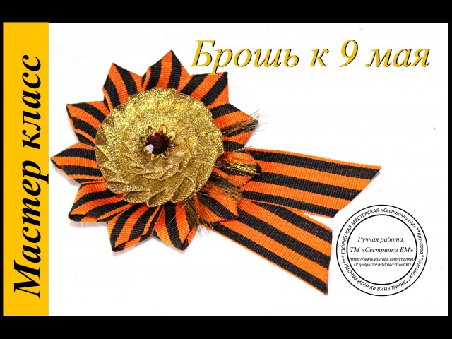 Мастер класс Брошь к 9 мая №4 / Master class Brooch may 9, №4