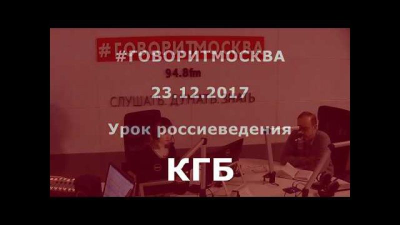 КГБ. Александр Колпакиди. 23.12.2017