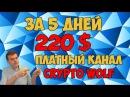 😎Торговля криптовалютой по сигналам 💰за 5 дней 220 долларов. 🚀Платный канал Crypt