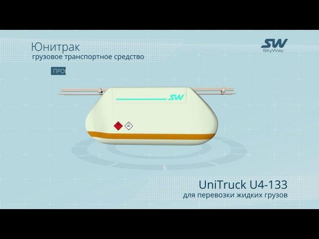 Модельный ряд инновационных грузовых транспортных средств SkyWay