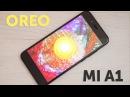 Android 8 Oreo на Xiaomi Mi A1 обзор и отзыв, тест прошивки (Android 8 Oreo Mi A1 Update)