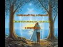 Небесный род и Земной: Взаимоотношения мужчины и женщины
