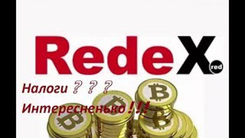 Налоги REDEX (Редекс)❔❔❔ Интересненько❗❗❗