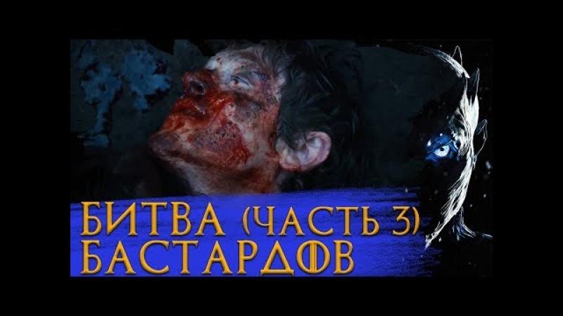 Игра Престолов - Битва Бастардов (Часть 3)