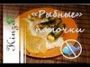 Рыбные палочки рецепт / Постное блюдо / Рис Басмати