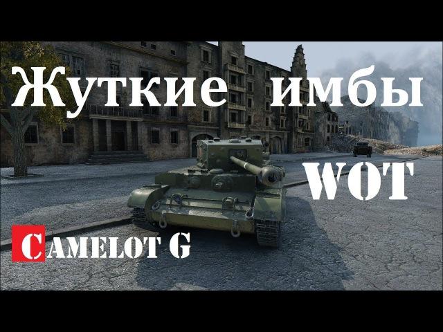 ЖУТКИЕ ИМБЫ World of Tanks Cromwell Кромвель Камелот Джи Camelot G обзор видео гайд.