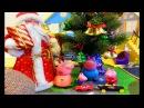 Свинка Пеппа Новый Год Новогодняя Ёлка Дед Мороз Подарки Фейерверк Мультики для...