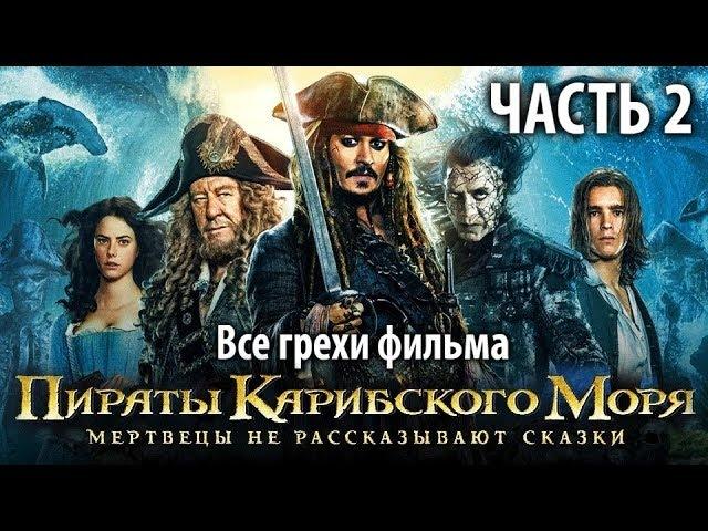 Все грехи фильма Пираты Карибского моря: Мертвецы не рассказывают сказки, Часть 2