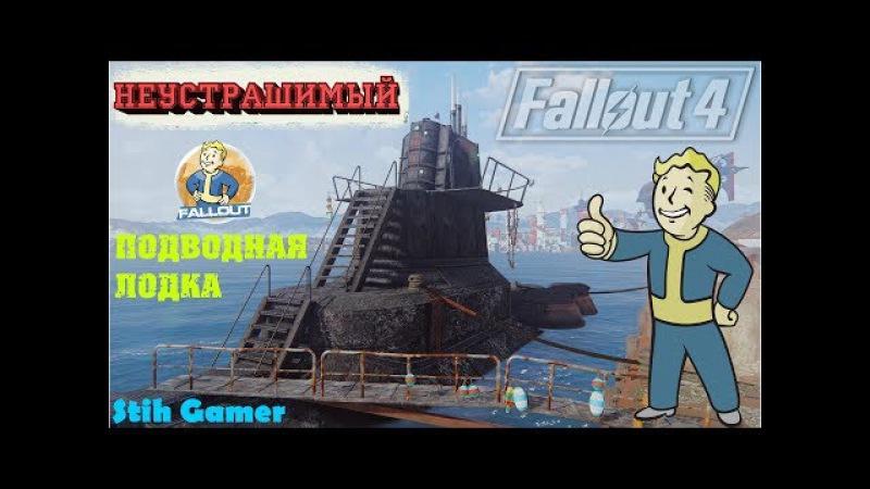 Fallout 4: Неустрашимый ► Подводная Лодка
