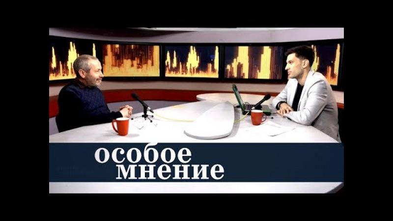 Особое мнение Леонид Радзиховский 24 01 18