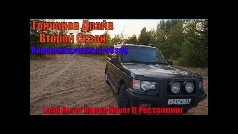 Land Rover Range Rover II Рестайлинг (2000 г.в) - Универсальный Солдат - (Информационный Обзор)