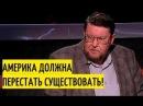 Сатановский просто РВЁТ пиндосов Чтобы вздрагивали при упоминании о России