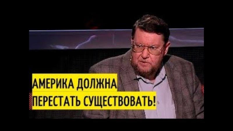Сатановский просто РВЁТ пиндосов Чтобы вздрагивали при упоминании о России смотреть онлайн без регистрации