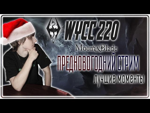 Wycc Предновогодний Стрим (лучшее)