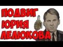 Мне кажется, мы стали забывать / Подвиг Юрия Николаевича Лелюкова