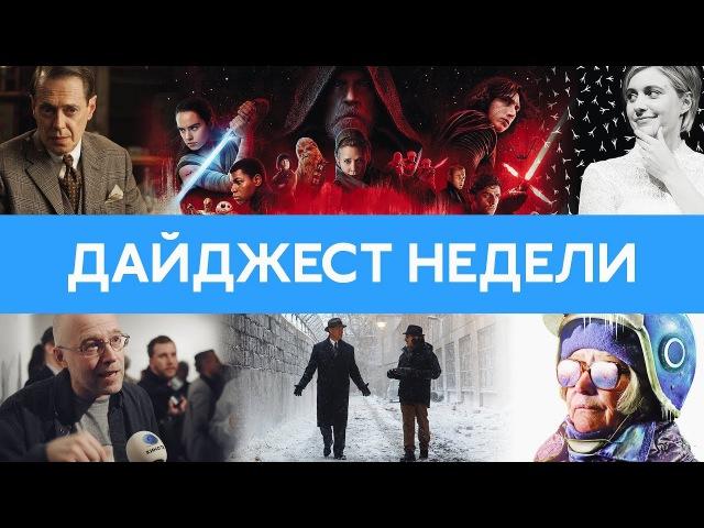 Дайджест №11: «Звёздные войны», «Карп отмороженный» и все номинации на «Золотой Глобус»
