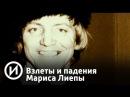 Взлеты и падения Мариса Лиепы Телеканал История