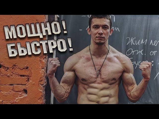 Быстрая тренировка грудных. Александр Капралов - Силачи Старой Школы