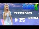 The Sims 4 /Фотостудия мечты / 25/Своя среди чужих - Тридцатник!