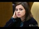 Поклонская сочла возможный запрет Сватов попыткой уничтожить Украину