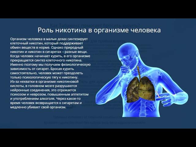 Табамекс капли от курения: где купить в аптеке, реальные отзывы врачей, цена