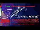 16 февраля 2018 г.Кстово Х - турнир по художественной гимнастике МЕТЕЛИЦА