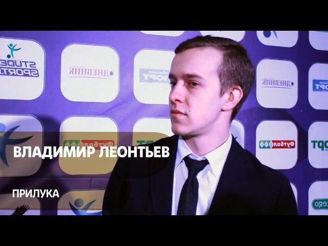 Владимир ЛЕОНТЬЕВ, Прилука
