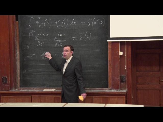 Силаев П. К. - Квантовая теория - Непрерывный спектр (Лекция 8)