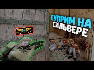 СУПРИМ РАЗНОСИТ СИЛЬВЕРОВ | CS:GO
