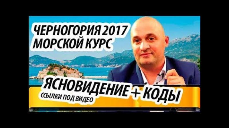 ⚜ Ясновидение Коды Дуйко ⚜ Морской курс Андрея Дуйко в Черногории ноябрь 2017