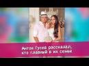 Антон Гусев рассказал журналу «Дом 2» кто в их с Викой семье главный
