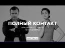 Полный контакт с Владимиром Соловьевым 22.03.18. Полная версия