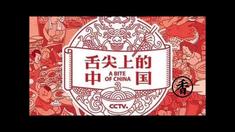 《舌尖上的中国》第三季 第二集 香 | CCTV纪录