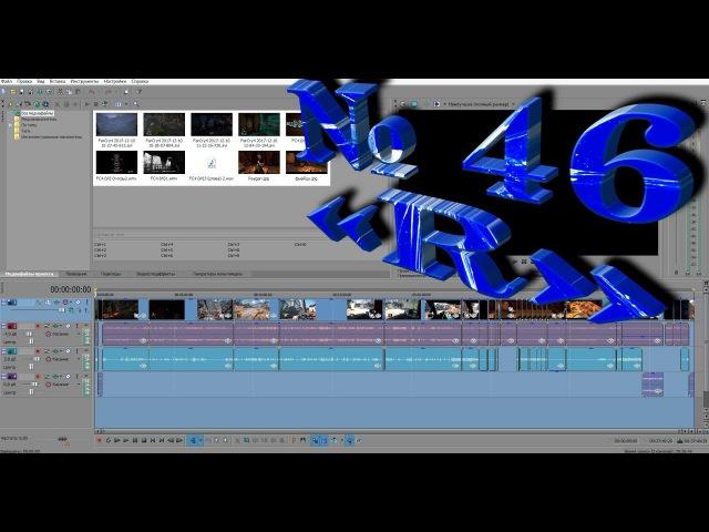 FarCry 4 Запись МОНТАЖА в Sony Vegas Pro 13.0 №46: Полетай или сдохни/Прах к праху (ФИНАЛ!)