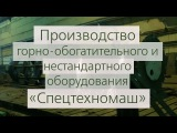 Горно-обогатительное оборудование производства ЗАО Спецтехномаш