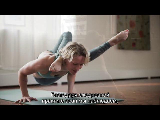Хармони Слэйтер Внутренний опыт йоги русские субтитры