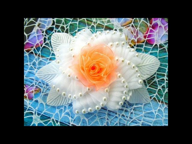Цветок из органзы с бусинками, Часть 2, МК Канзаши/ Organza flower with beads, Part 2, MK Kanzashi