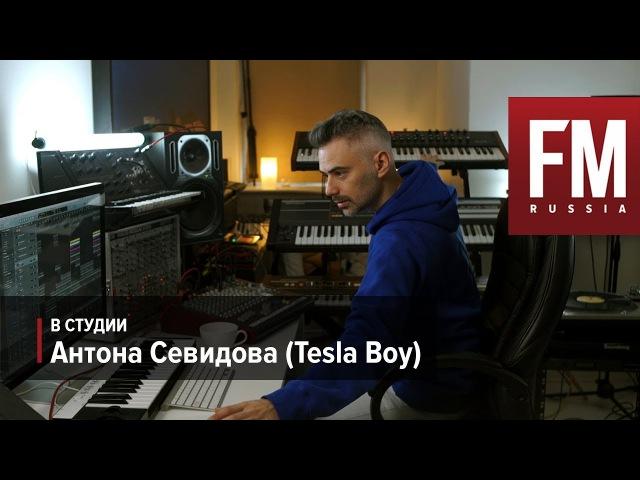 В студии у Антона Севидова (Tesla Boy)