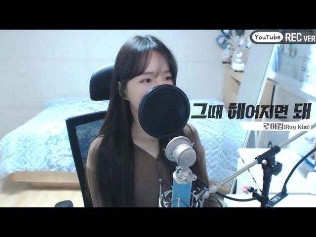 로이킴(Roy Kim) - 그때 헤어지면 돼(Only then) COVER by 새송