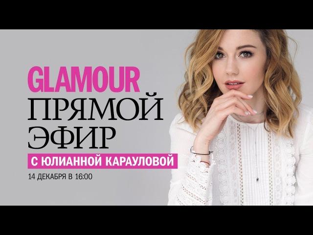 Юлианна Караулова в прямом эфире журнала Glamour