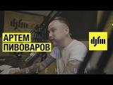 Артем Пивоваров в гостях у DJFM