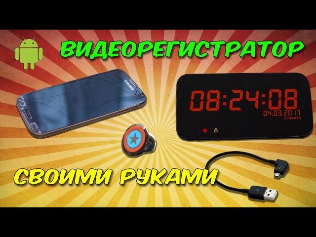 Что делать с разбитым смартфоном? Android Видеорегистратор Amoled часы!