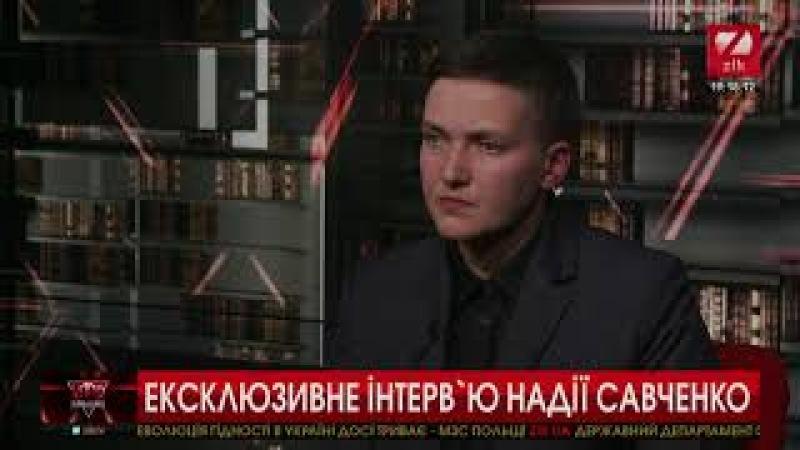 Надія Савченко Зроблю так, щоб усі знали мою інформацію про події на Майдані