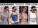 CELEBRITY TRENDS FOR LESS! How to look like an IG model when yourre broke