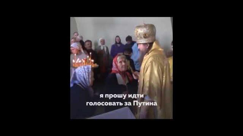 Батюшка просит прихожан скрепя сердце голосовать за Путина политическая агит
