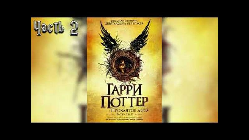 Аудиокнига. Джоан Роулинг. Гарри Поттер и Проклятое Дитя. Часть 2