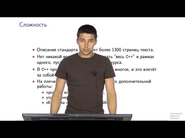 Программирование на языке C | Лекция 1 | Введение в язык C | Обзор | История | Характеристики