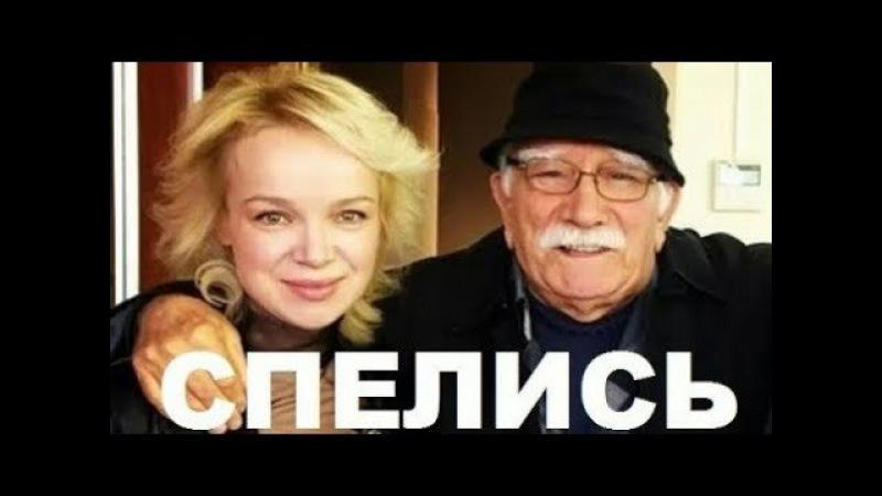 Джигарханян спелся с Цымбалюк Романовской