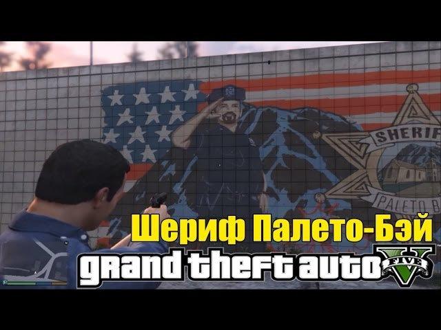 GTA 5 - ШЕРИФ Палето-Бэй: Рисунок на Стене [Шериф, Гора, 12 Звезд]