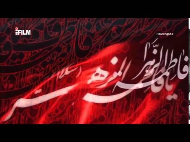 Ya Fatimə - Ali Fani (alt yazılı)